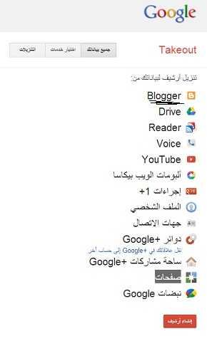 جوجل Takeout