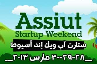 Startup Weekend Assiut