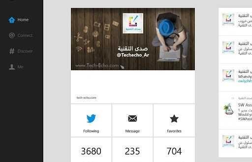 تطبيق تويتر لنظام تشغيل ويندوز8 -صدى التقنية