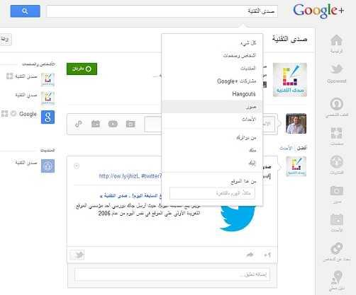 جوجل بلس - البحث عن مشاركات تحتوي على صور فقط -1