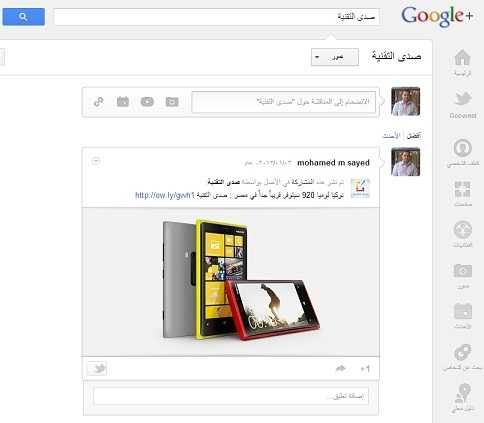 جوجل بلس - البحث عن مشاركات تحتوي على صور فقط -2