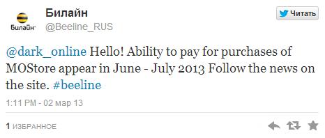 الدفع من خلال مشغلي الهواتف المحمولة قادم لمتجر ويندوزفون في يونيو القادم
