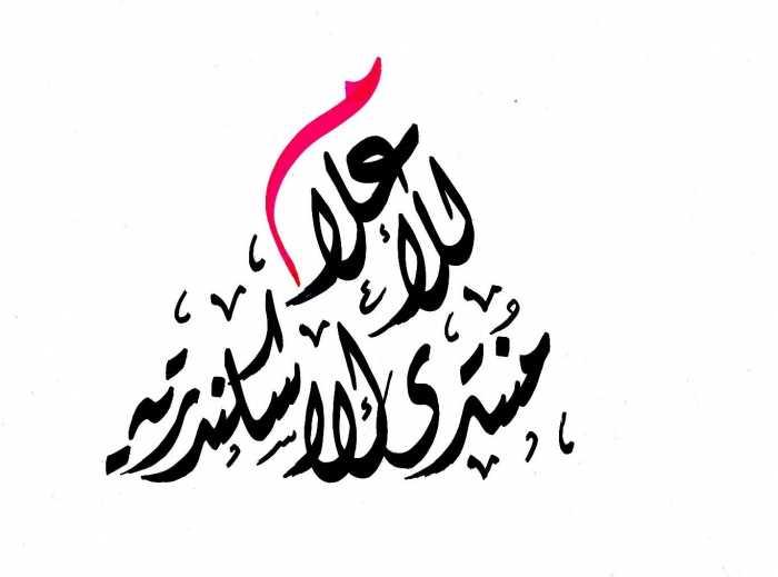 منتدى الإسكندرية للإعلام
