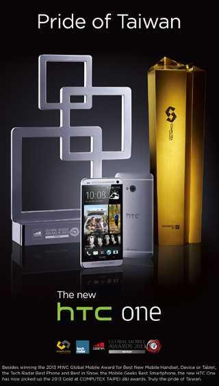 HTC One يحصل على جائزة أفضل جهاز في معرض Computex 2013