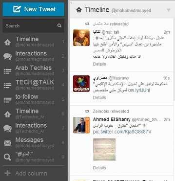 صورة توضح الشريط الجانبي في تصميم tweetdeck الجديد عند الضغط على زر توسيع الشريط