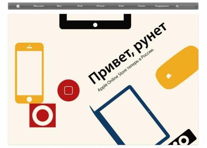 آبل تطلق متجر للبيع بالتجزئة على الإنترنت في روسيا