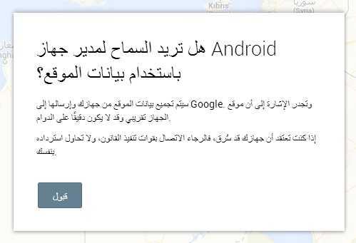 خدمة Android Device Manager تتيح الآن غلق الهاتف عن بعد