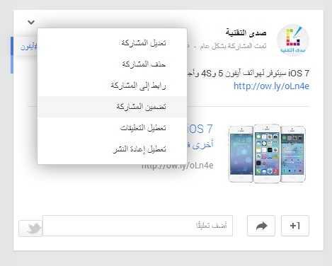 ميزة تضمين مشاركات جوجل بلس في مواقع الإنترنت متوفرة الآن