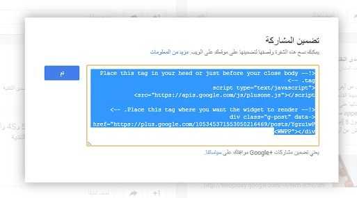 ميزة تضمين مشاركات جوجل بلس في مواقع الإنترنت متوفرة الآن -