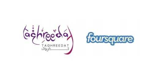 مبادرة تغريدات تطلق مشروع جديد لتعريب Foursquare