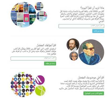 رشف   قاعدة بيانات الكتب العربية