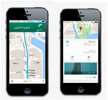 ميزة التنقل في خرائط جوجل