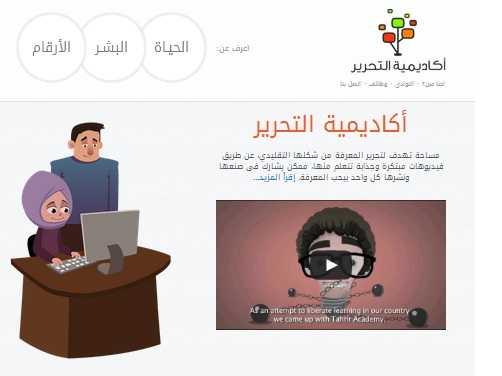 أكاديمية التحرير تقدم فيديوهات تعليمية مبتكرة لتحرير المعرفة من شكلها التقليدي