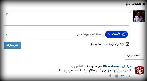 نظام التعليقات الجديد في يوتيوب والمشاركة مع جوجل بلس