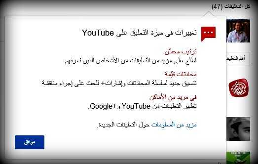 نظام التعليقات الجديد في يوتيوب