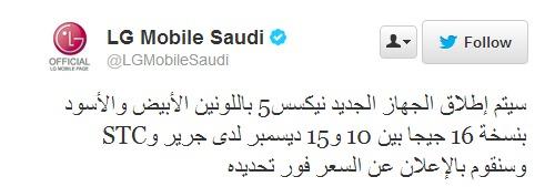 نيكسوس 5 سيتوفر في السعودية رسمياً خلال الشهر المقبل