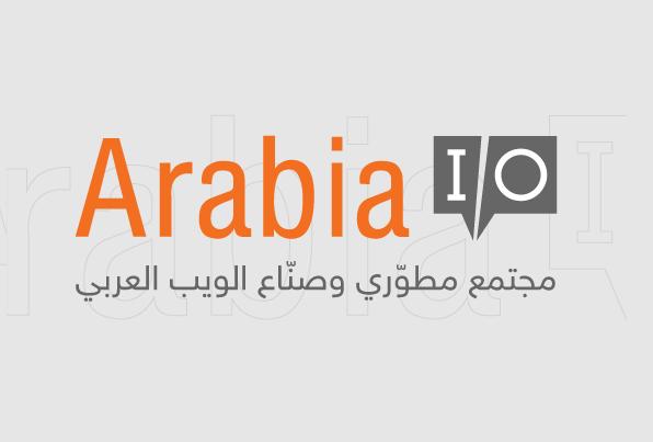 أبرز نقاشات صناع الويب العربي في مجتمع Arabia I/O خلال الأسبوع (2) - صدى التقنية