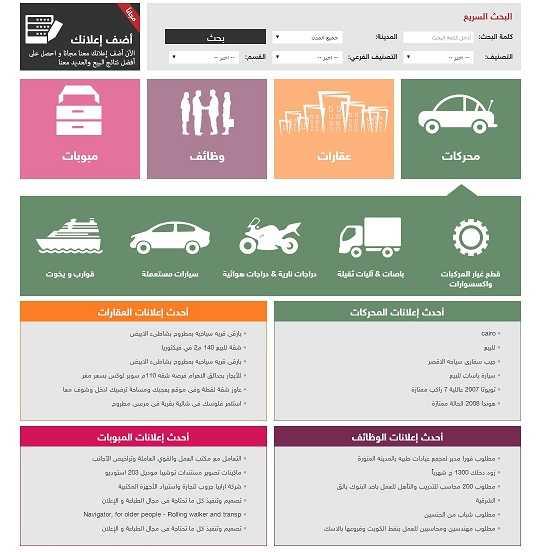 ايزومارت: موقع للإعلان المجاني عن المنتجات والخدمات المختلفة