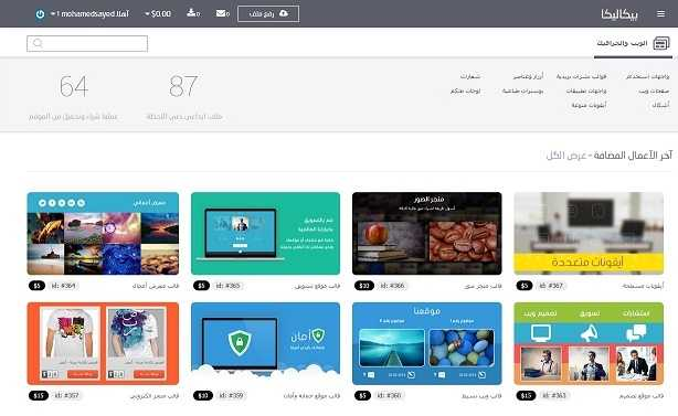 بيكاليكا   متجر التصاميم العربية(1)