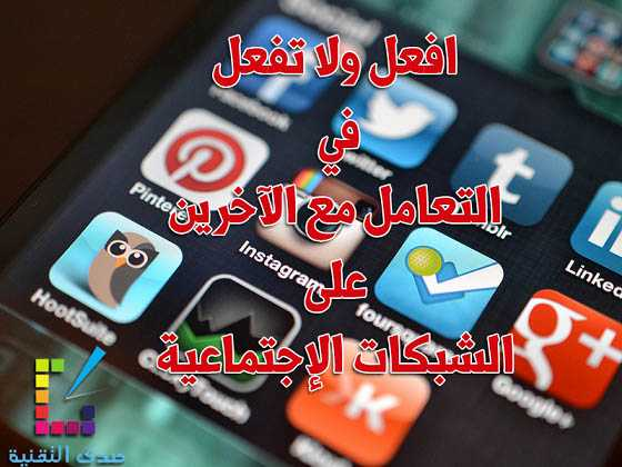 افعل ولا تفعل على الشبكات الإجتماعية