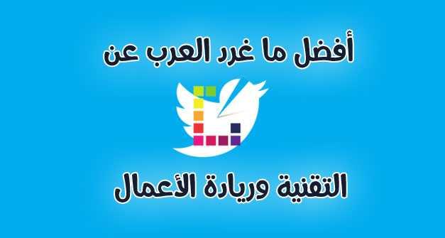 أفضل ما غرد العرب عن التقنية وريادة الأعمال في أسبوع (15) - صدى التقنية