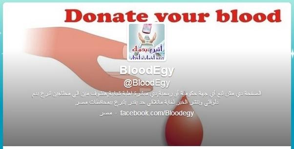 كيف يساهم تويتر في إيجاد متبرعين بالدم للمرضى المحتاجين؟