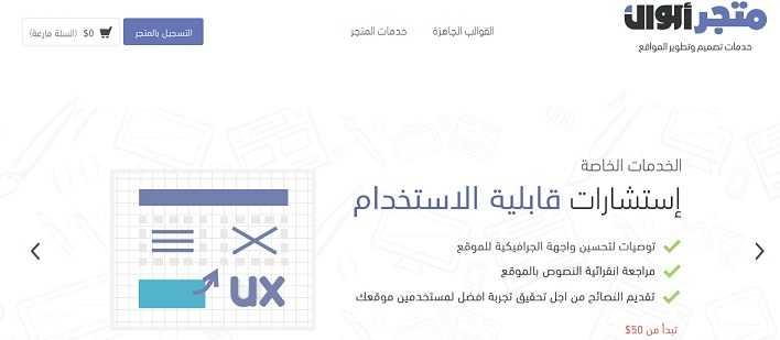 اطلاق متجر ألوان: متجر للقوالب الجاهزة وخدمات تصميم المواقع - صدى التقنية