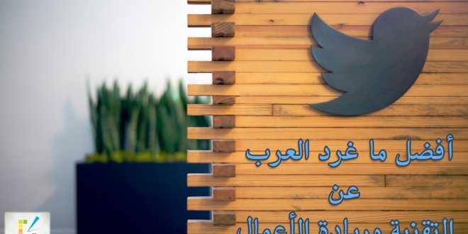 أفضل ما غرد العرب عن التقنية وريادة الأعمال (47)