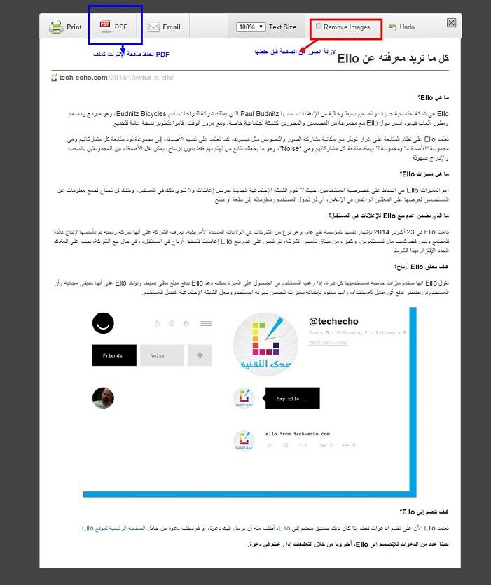 PrintFriendly.com  Print web pages  create PDFs كيف تحول صفحات الإنترنت لملفات Pdf دون برامج