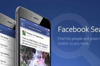 Facebook Search - البحث عن المشاركات في فيسبوك