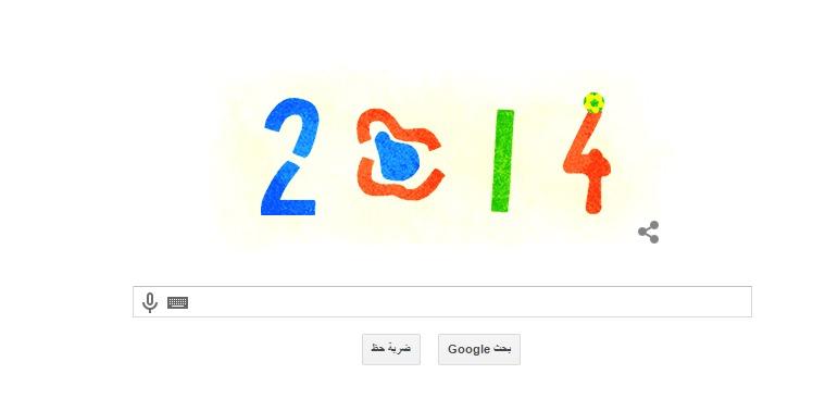 شعار جوجل بمناسبة رأس السنة الجديدة