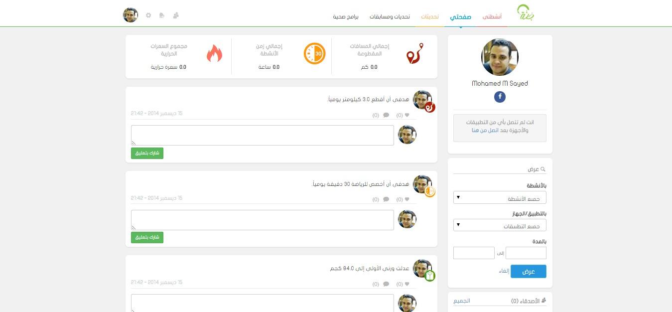 صفحة الملف الشخصي للمستخدم في جُّنة