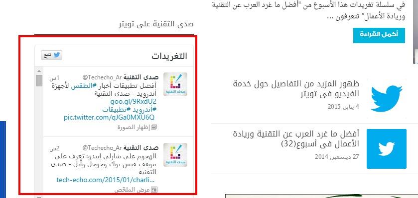 تويتر تخطط لبيع مساحات إعلانية على المواقع الأخرى
