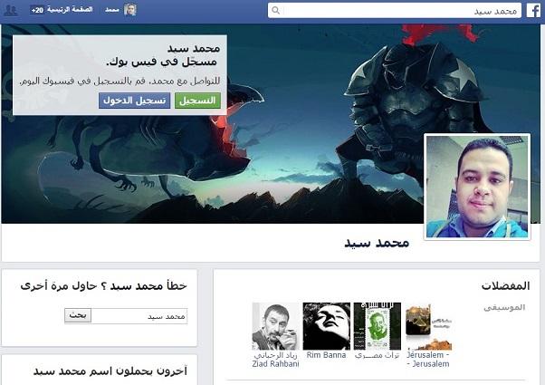 صفحة ملفك الشخصي في فيس بوك عند الوصول إليها من محركات البحث