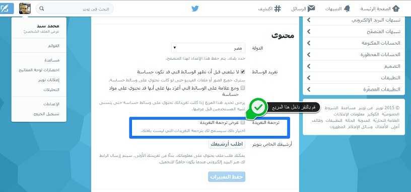 ميزة ترجمة التغريدات