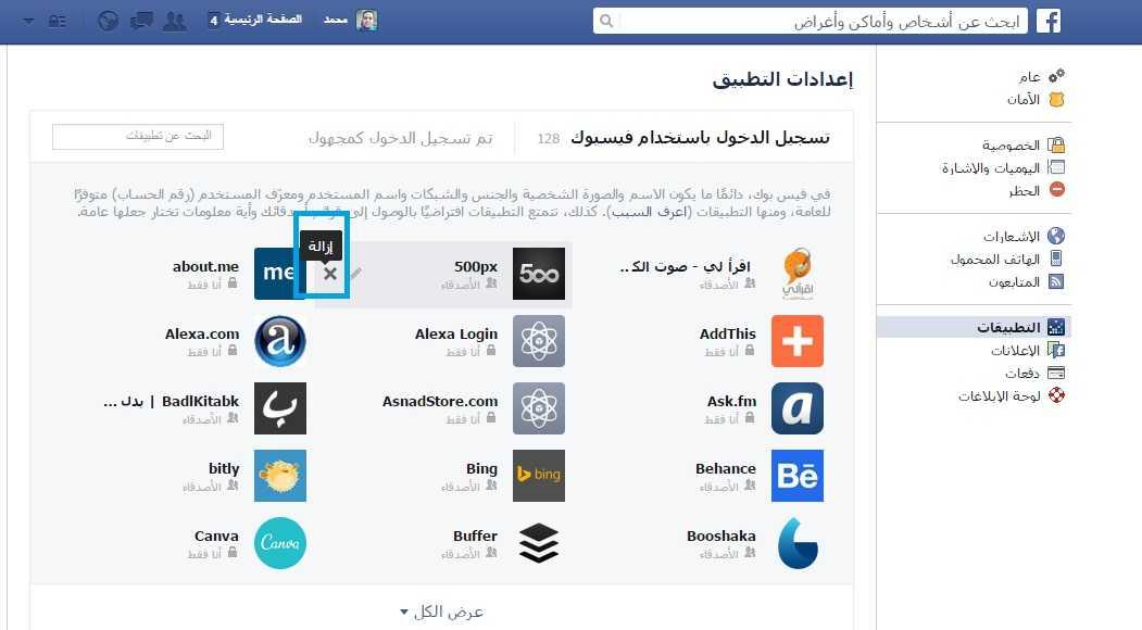 مراجعة التطبيقات التي صرحت لها بالدخول لحسابك في فيس بوك