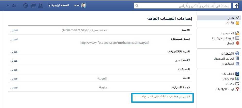 كيف يمكنك تنزيل نسخة من البيانات التي نشرتها على فيسبوك؟