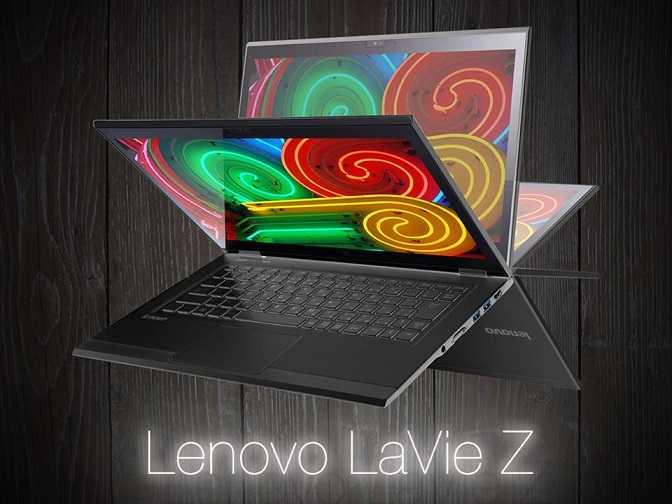 لينوفو LaVie Z: أخف لابتوب في العالم