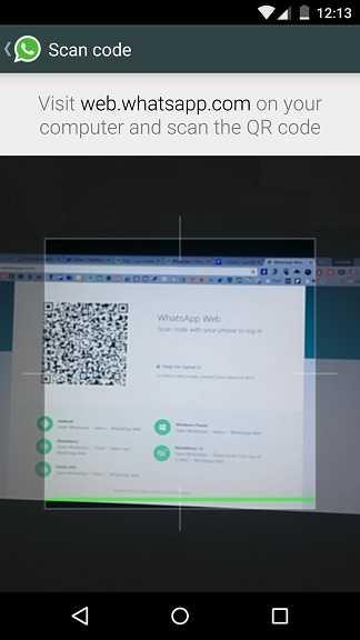 قم بمسح رمز QR من تطبيق واتس اب