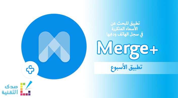 merge+ تطبيق لدمج الأسماء المتكررة في سجل الهاتف