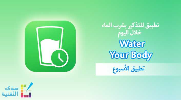 water-your-body