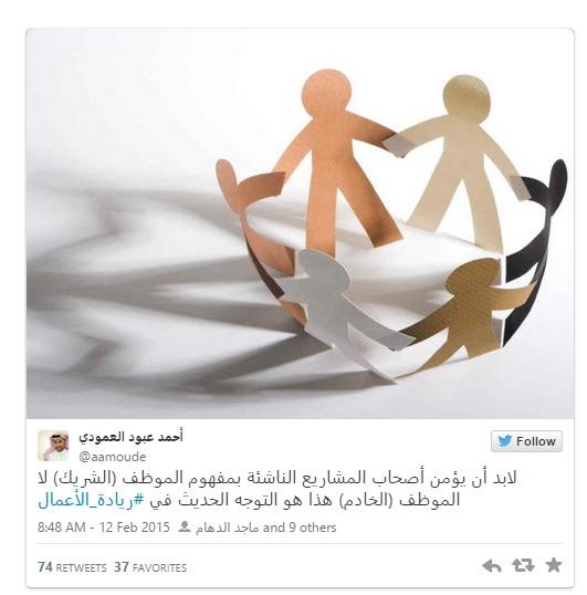 أفضل ما غرد العرب عن التقنية وريادة الأعمال (36)