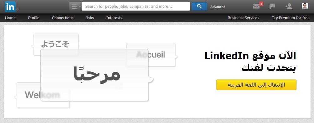 لينكدإن Linkedin متوفر الآن باللغة العربية