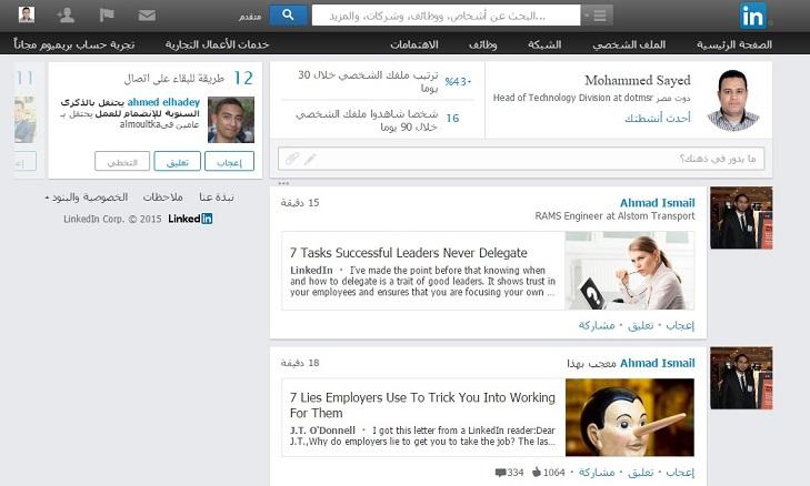 واجهة لينكدإن Linkedin باللغة العربية