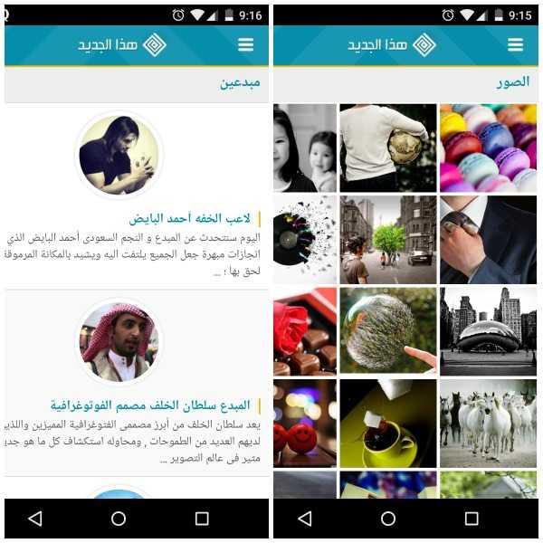 """""""هذا الجديد"""": تطبيق يوفر محتوى ترفيهي وتعليمي شيق"""