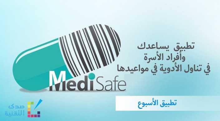 MediSafe: تطبيق يساعدك في تناول الأدوية في مواعيدها