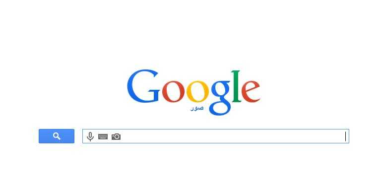 كيف تبحث عن صور قابلة للاستخدام المجاني من خلال جوجل؟ - صدى التقنية