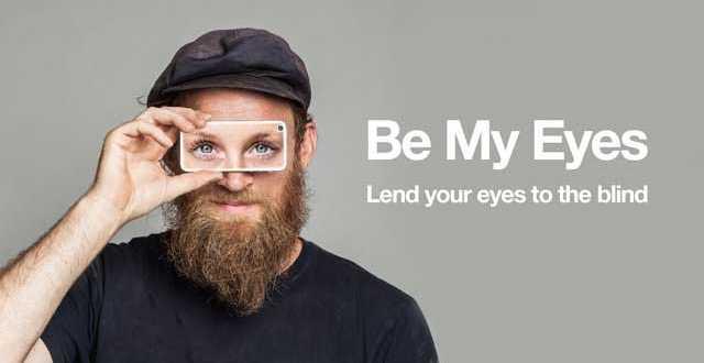 be my eyes تطبيق للتطوع لمساعدة المكفوفين