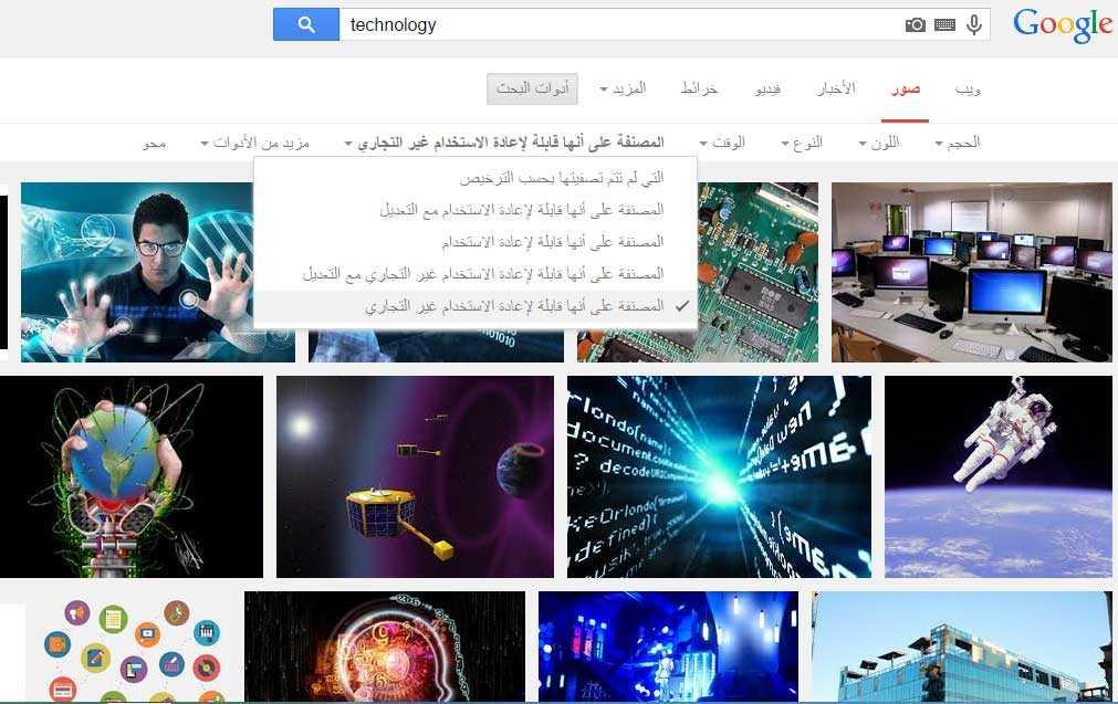 كيف تبحث عن صور قابلة للاستخدام المجاني من خلال جوجل؟