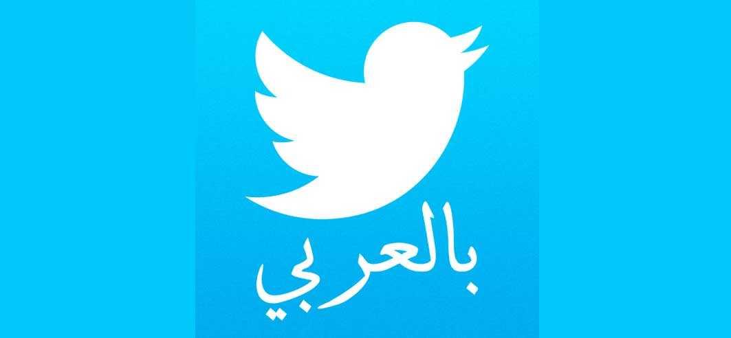 تويتر تفتتح مكتبا في دبي